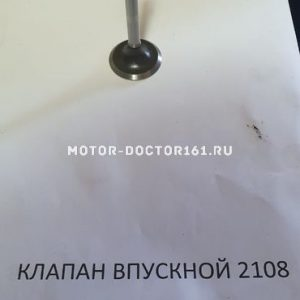 Клапан впускной 2108 АМЗ