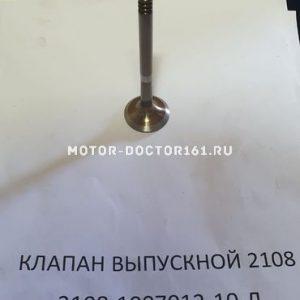 Клапан выпускной 2108 АМЗ