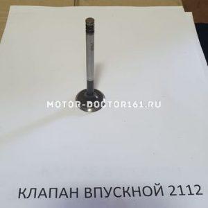 Клапан выпускной 2112 АМЗ