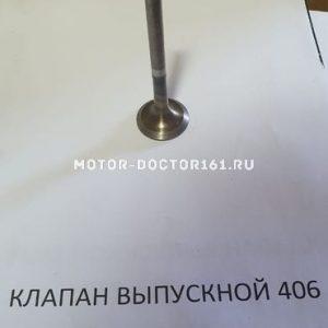 Клапан выпускной 406 АМЗ