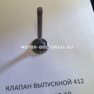 Клапан выпускной 412 АМЗ