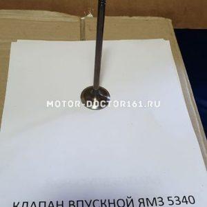 Клапан впускной ЯМЗ-5340