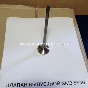 Клапан выпускной ЯМЗ-5340