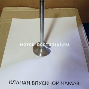 Клапан впускной КАМАЗ-740 АМЗ